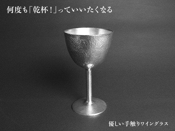 錫酒器 錫ワイングラス「優しい手触りワイングラス」
