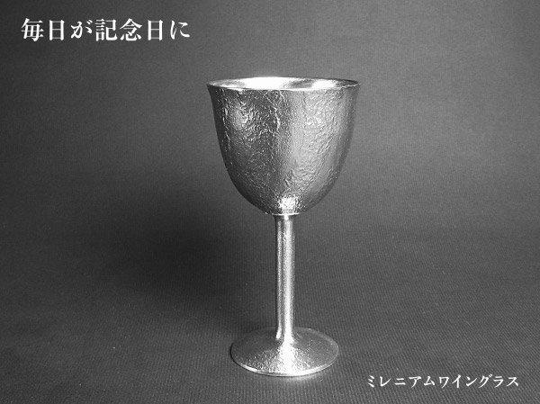 ミレニアムワイングラス