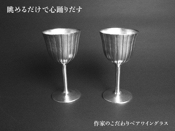 錫酒器 錫ワイングラス「作家のこだわりペアワイングラス」