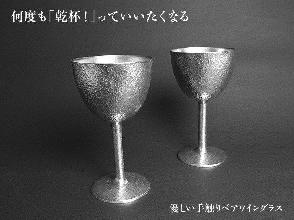 錫酒器 錫ワイングラス「優しい手触りペアワイングラス」