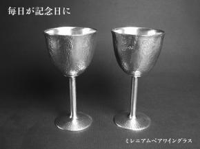 錫酒器 錫ワイングラス「ミレニアムペアワイングラス」の商品写真