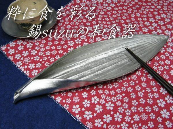 日本酒に合うつまみと錫製和食器【笹巻長皿】作家「小泉均」