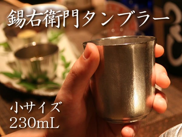 日本酒の甘口とタンブラー小|錫製 酒器・焼酎グラス|錫右衛門|作家「小泉均」