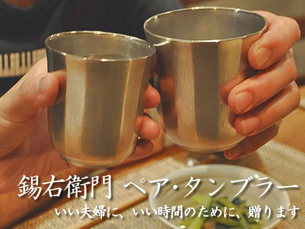 日本酒の辛口とペア・タンブラー(大+小)|錫製 酒器・焼酎グラス|錫右衛門|作家「小泉均」