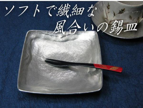 日本酒の肴と錫製和食器【潮待紋角小皿】作家「小泉均」