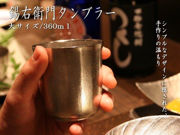 錫右衛門 錫タンブラー大|ビアタンブラー・ビアグラス・焼酎グラス|作家「小泉均」の画像