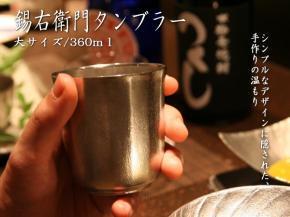 錫右衛門 錫タンブラー大|ビアタンブラー・ビアグラス・焼酎グラス|作家「小泉均」の商品写真