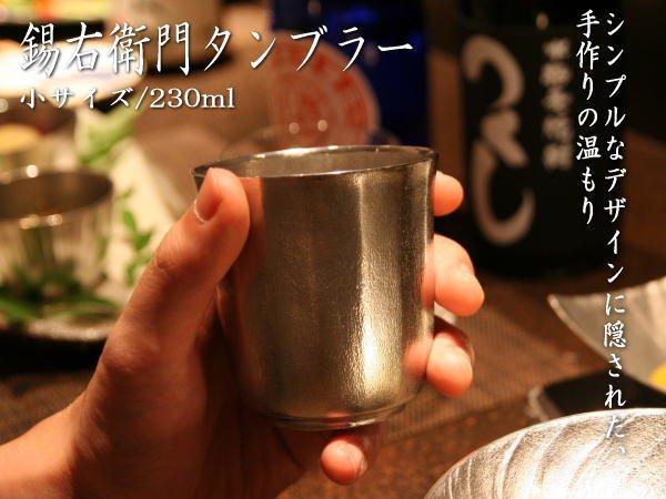 錫右衛門 錫タンブラー小 ビアタンブラー・ビアグラス・焼酎グラス 作家「小泉均」の画像