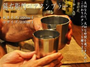 錫右衛門ペア・錫タンブラー(大+小)|ビアタンブラー・ビアグラス・焼酎グラス|作家「小泉均」
