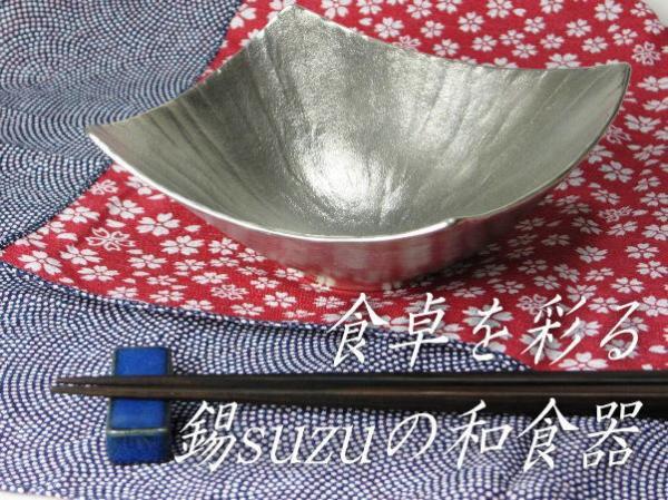 妻への結婚記念日のプレゼントに錫製和食器【高台付角深鉢】を