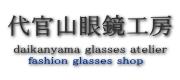 伊達メガネ すべて「ダテメガネ」限定の通販サイト 代官山眼鏡工房