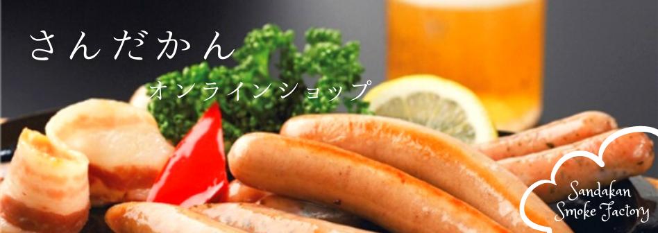 無添加こだわりの燻製販売 〜北海道食創造さんだかん オンラインショップ