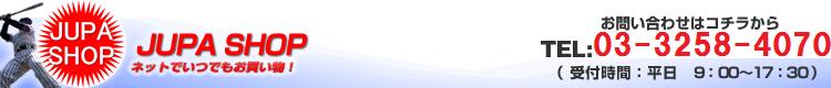 【JUPA SHOP】ビビッときたら静電気 対策品がいっぱい