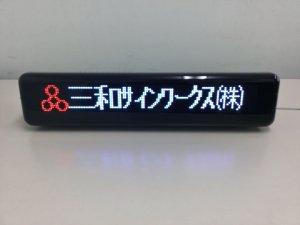 LEDインフォメーション表示器