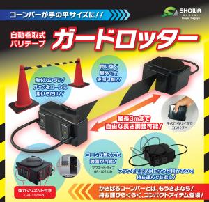 自動巻取式バリテープ ガードロッター