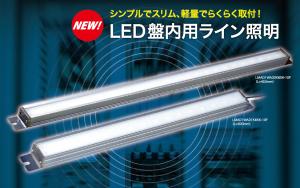 LED盤内用ライン照明