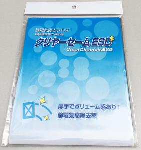クリヤーセームESD CLE-45
