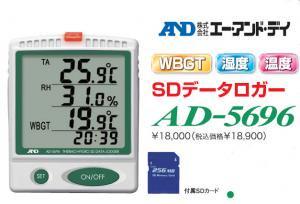 温湿度SDデーターレコーダー
