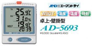 卓上・壁掛け型熱中症指数モニター