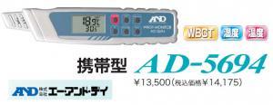 携帯型熱中症指数モニター