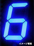 1インチ 青色7セグメントLED