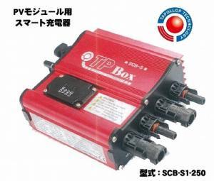 PVモジュール用スマート充電器