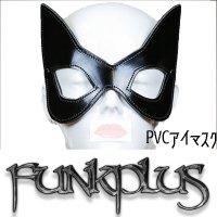 アイマスク パテントレザー ゴールド【ボンデージ】【funkplus】【アクセサリー】【catmask】funk-xm103p-blk