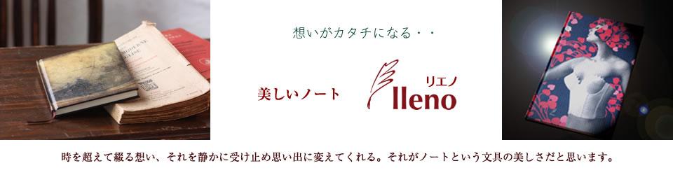 lleno(リエノ)