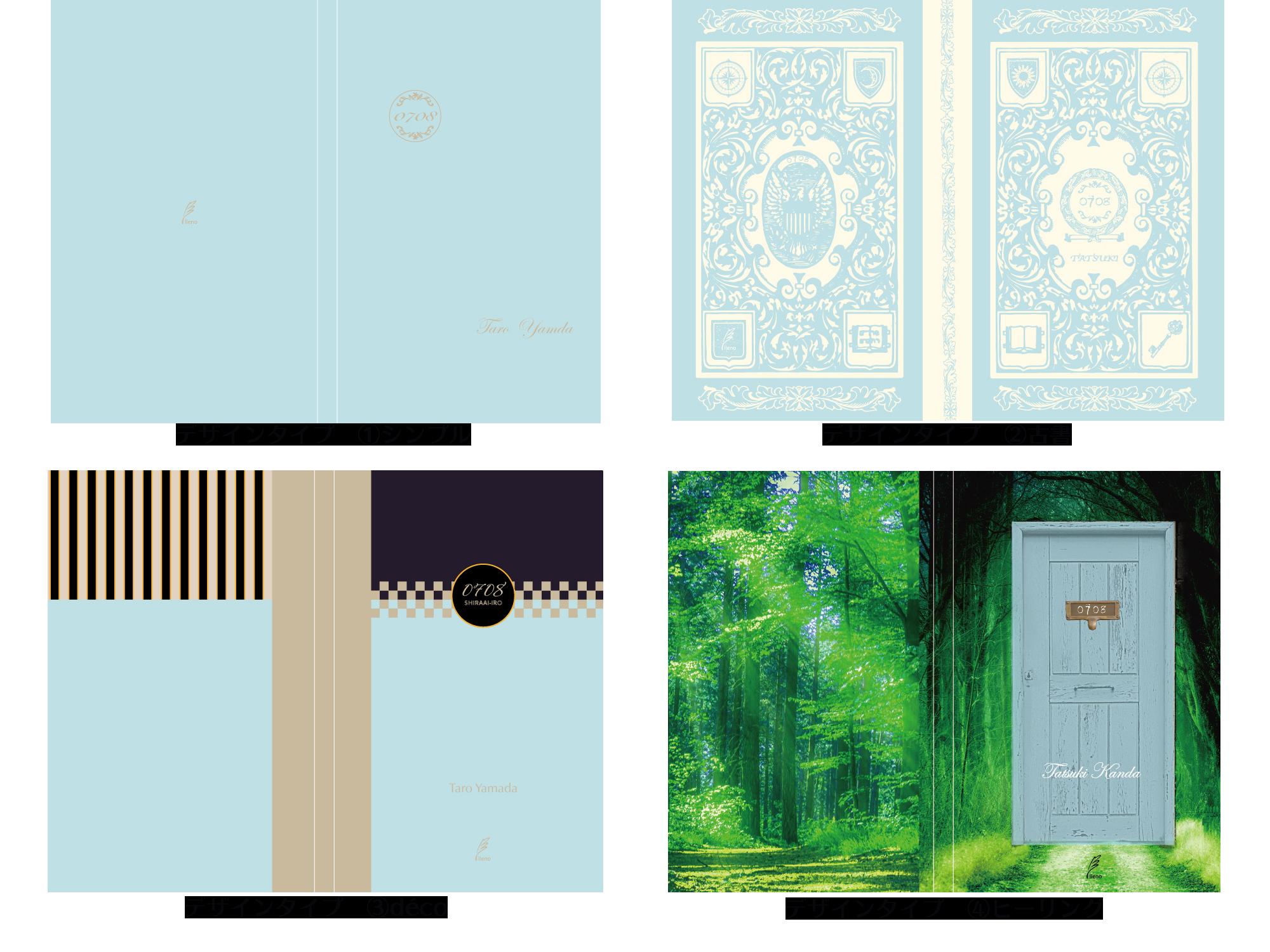運命のノート『7月8日 白藍色』(鑑定&メッセージカード付)