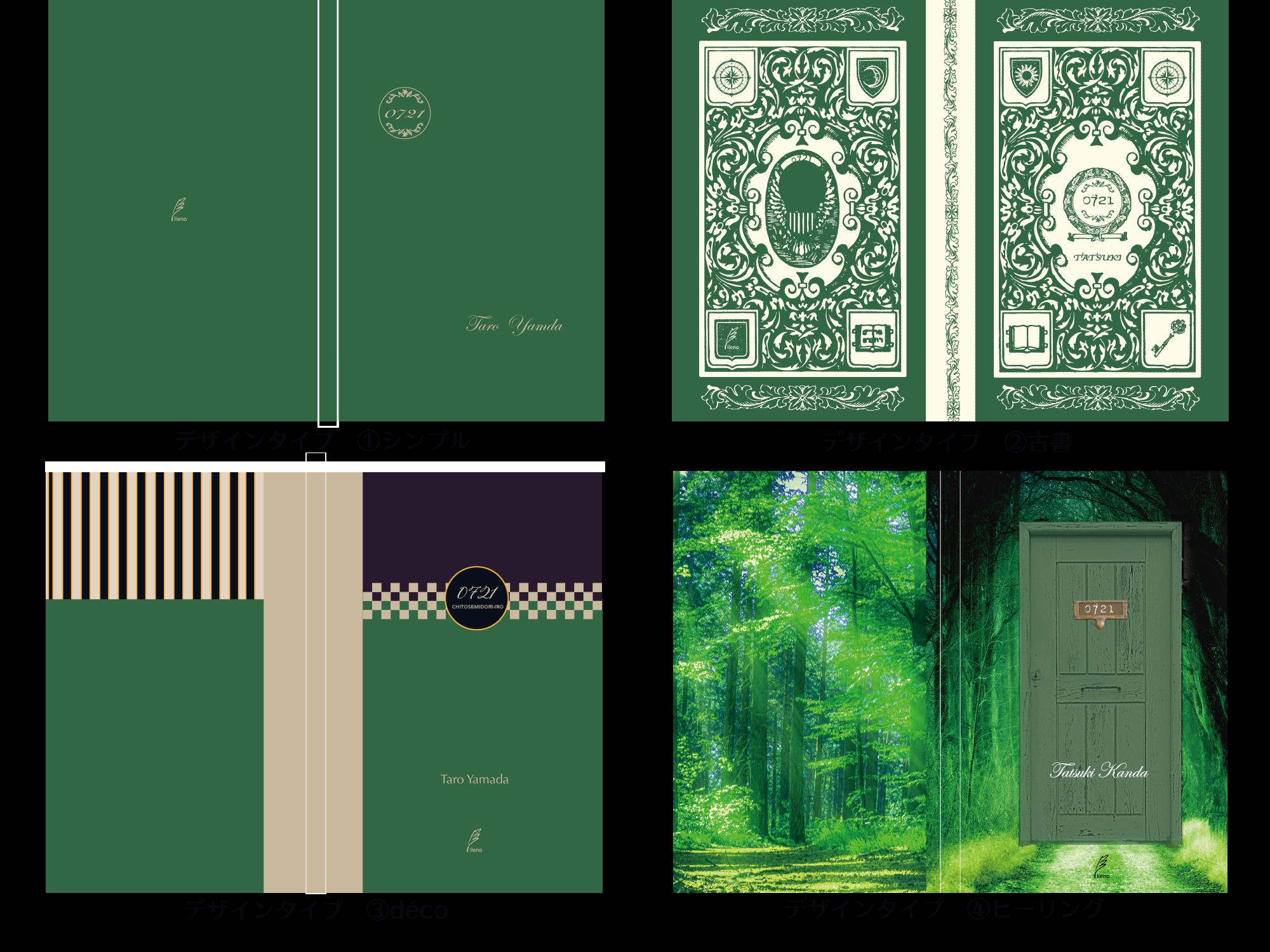 運命のノート『7月21日 千歳緑色』(鑑定&メッセージカード付)