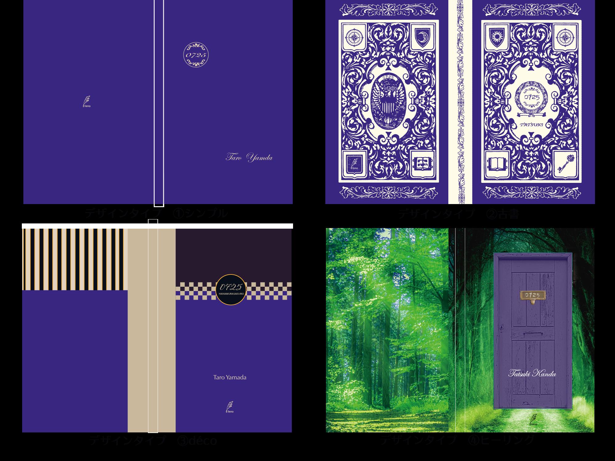 運命のノート『7月25日 花紫色』(鑑定&メッセージカード付)