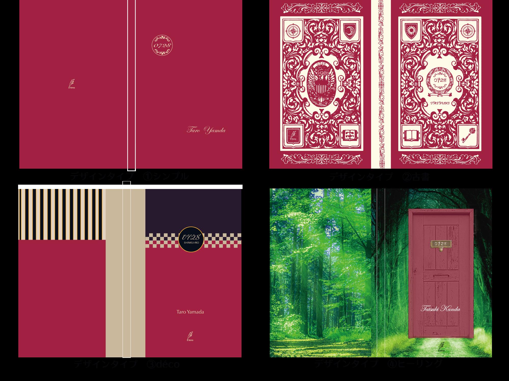 運命のノート『7月28日 深紅色』(鑑定&メッセージカード付)