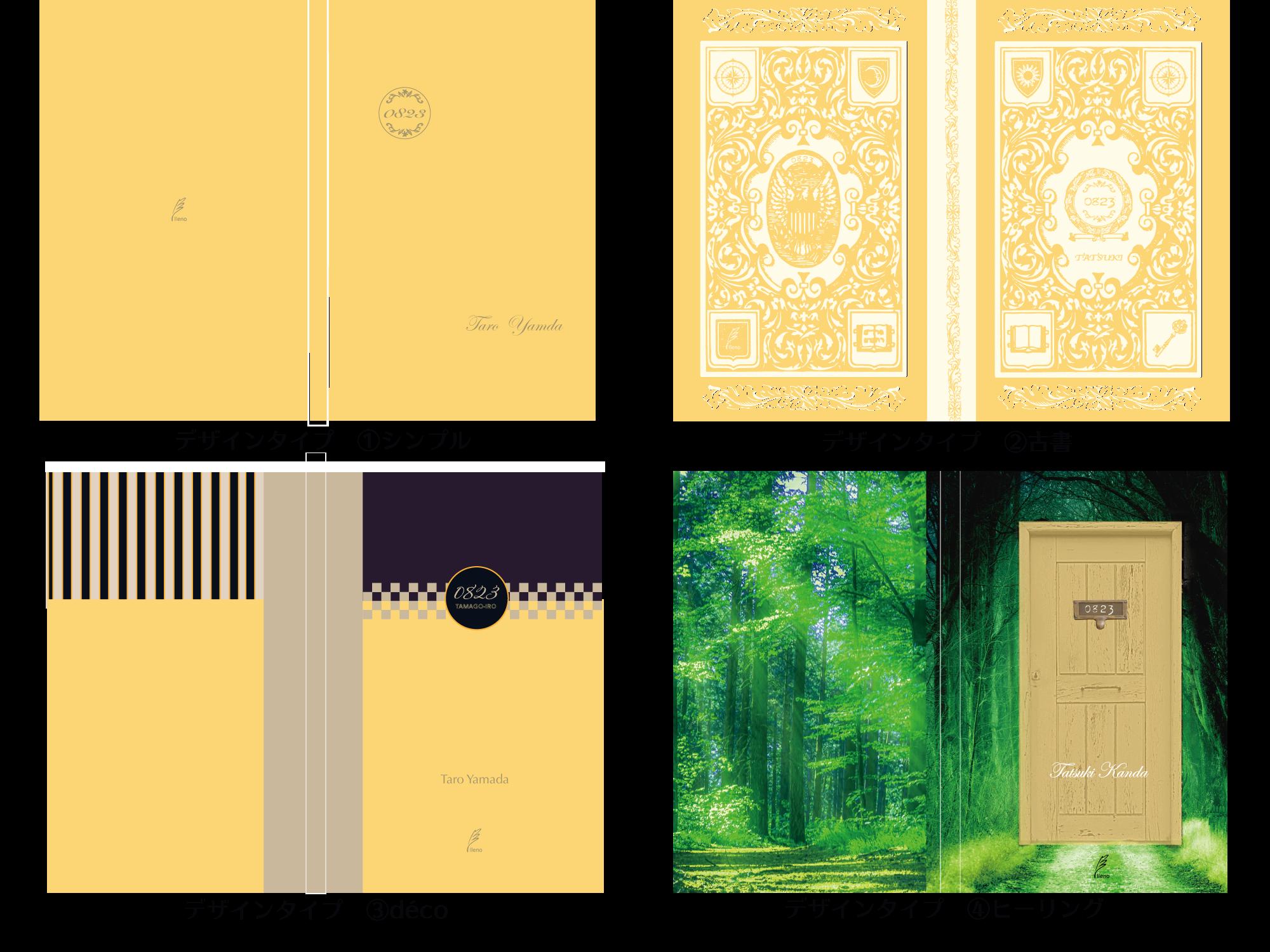 運命のノート『8月23日 卵色』(鑑定&メッセージカード付)