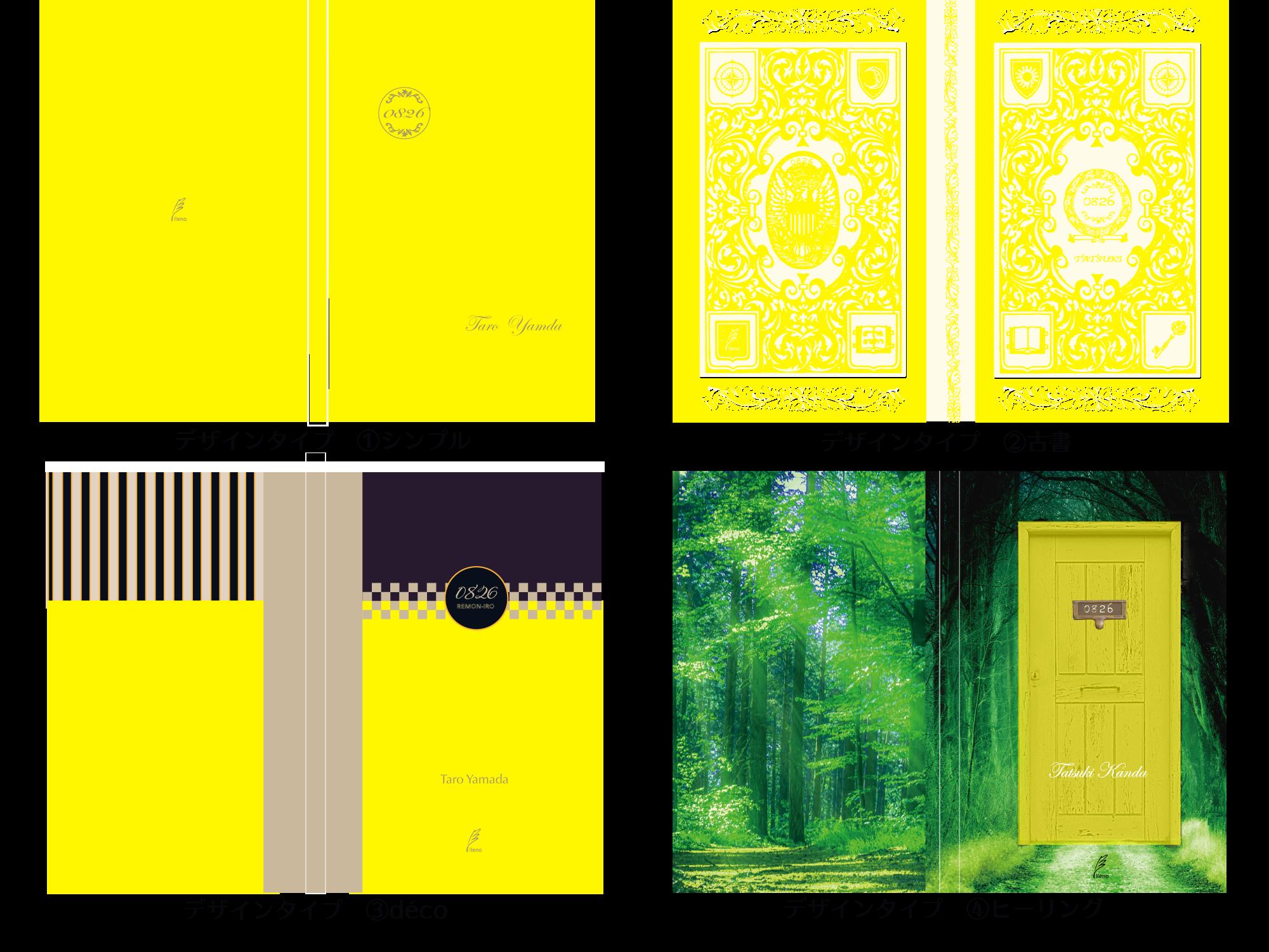 運命のノート『8月26日 檸檬色』(鑑定&メッセージカード付)