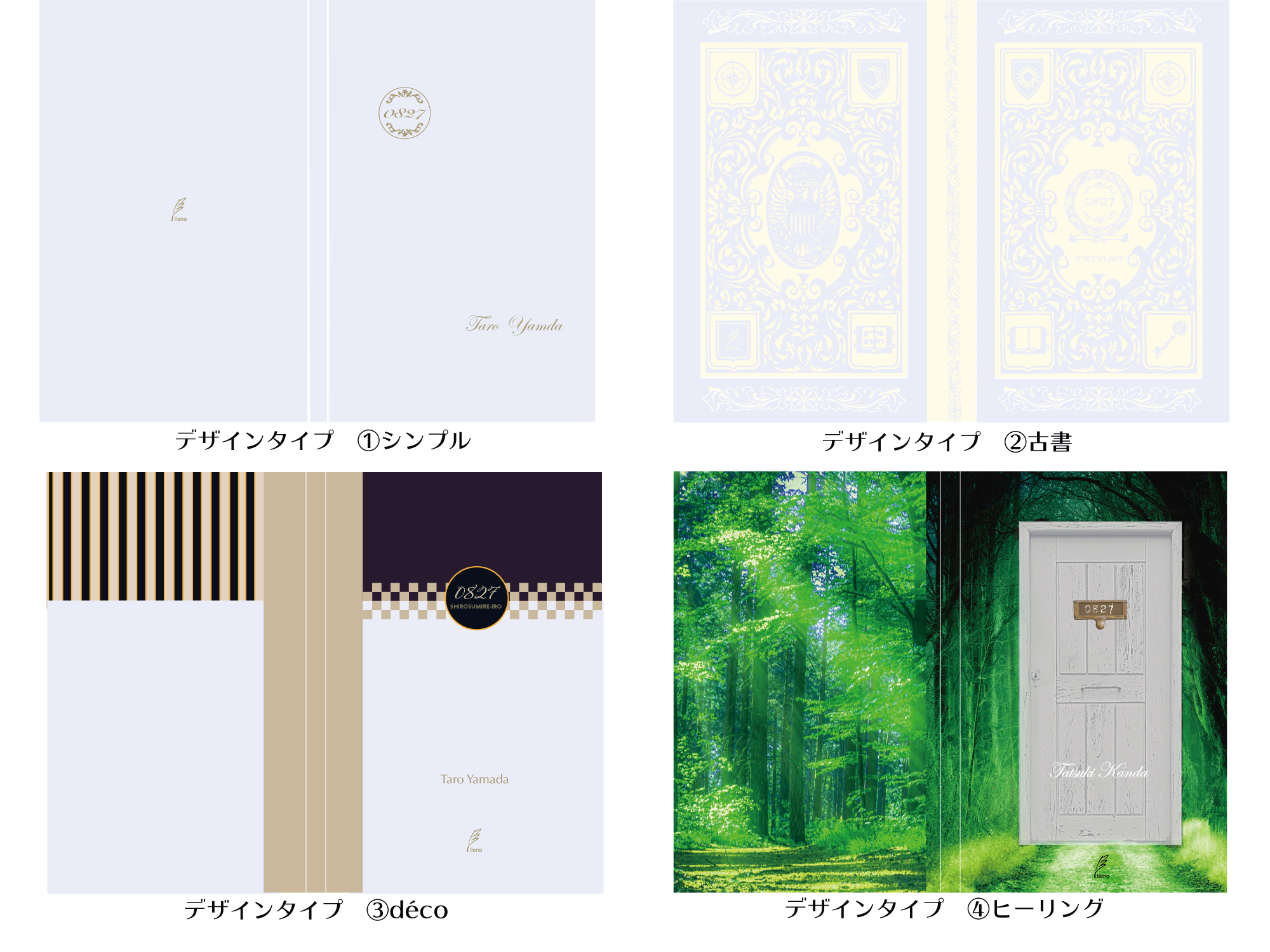 運命のノート『8月27日 白菫色』(鑑定&メッセージカード付)