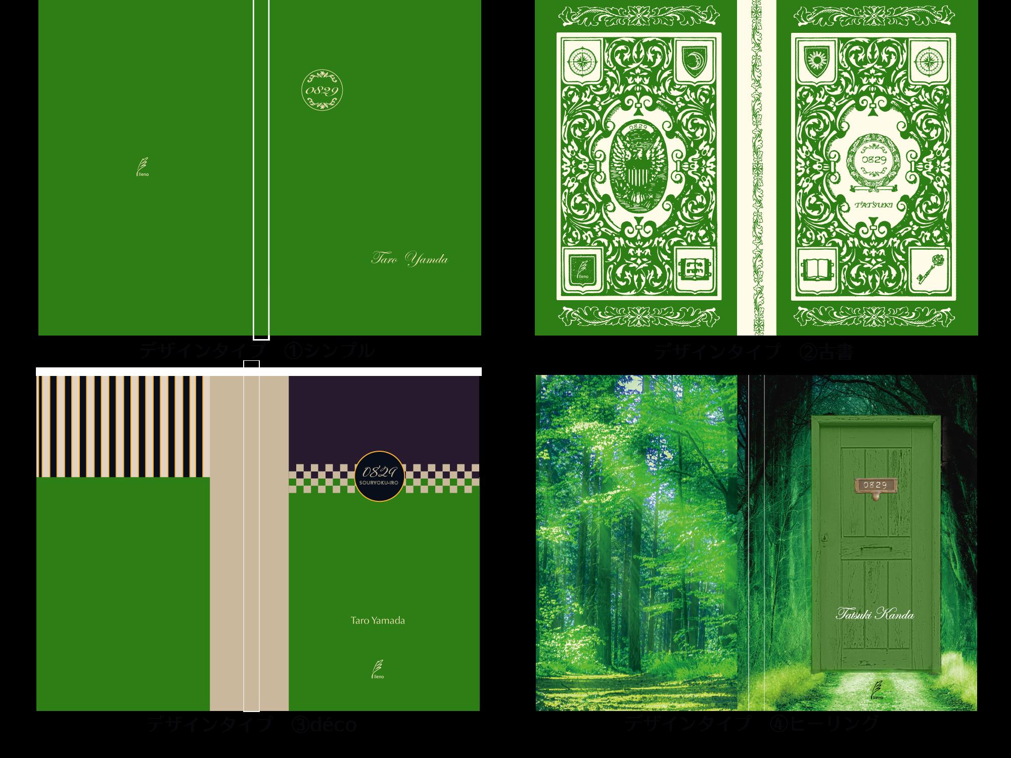 運命のノート『8月29日 草緑色』(鑑定&メッセージカード付)