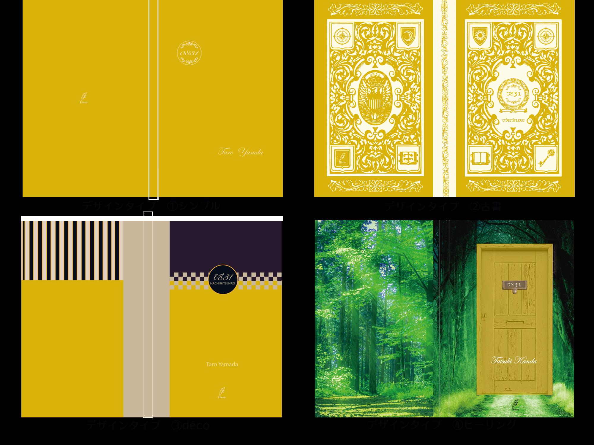 運命のノート『8月31日 蜂蜜色』(鑑定&メッセージカード付)