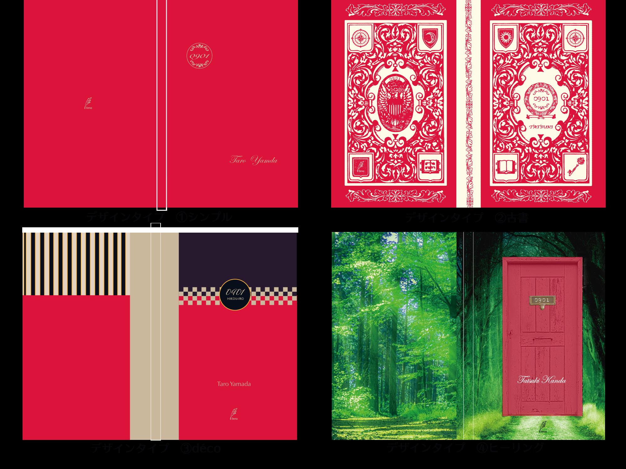 運命のノート『9月1日 緋紅色』(鑑定&メッセージカード付)