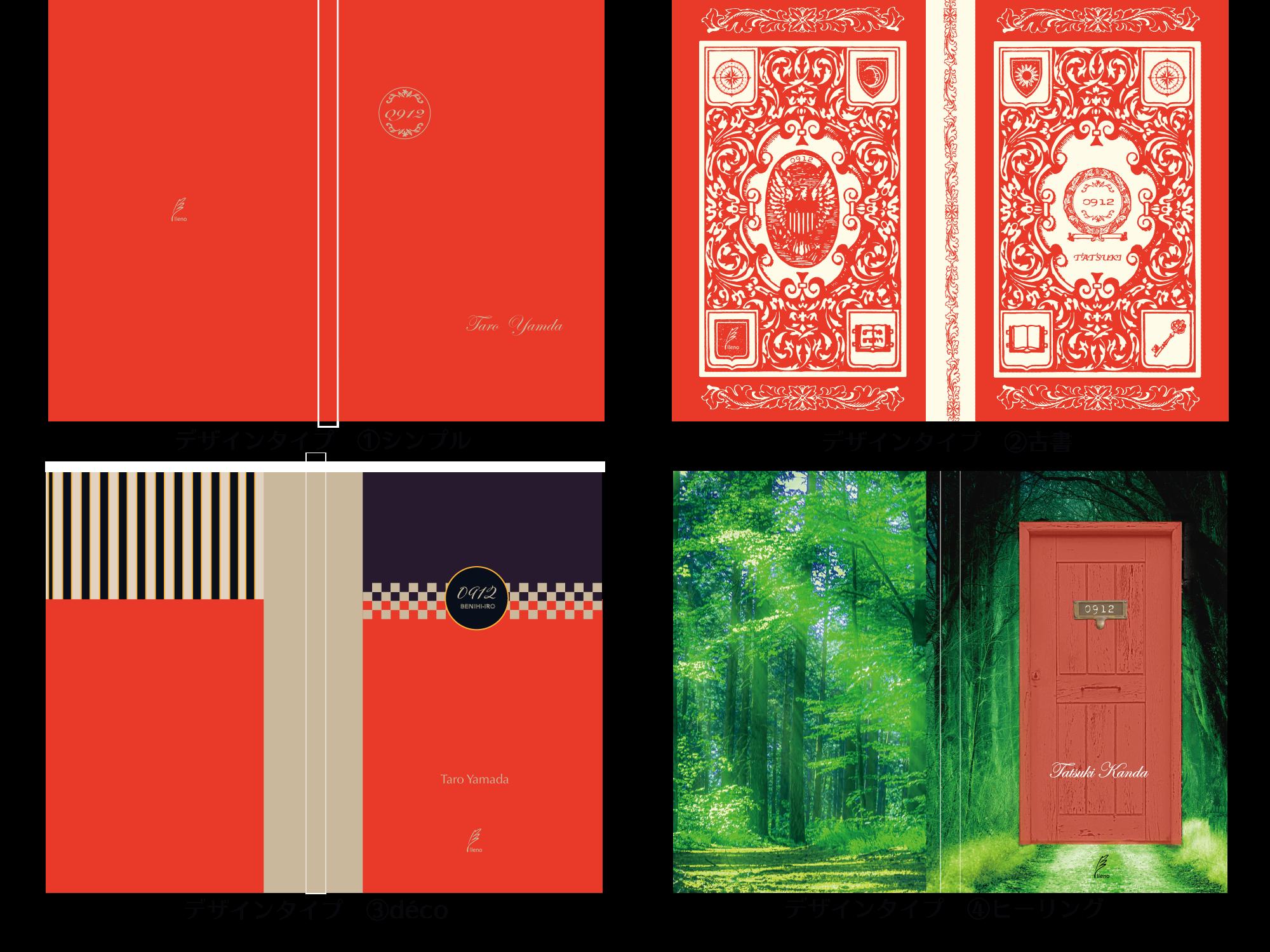 運命のノート『9月12日 紅緋色』(鑑定&メッセージカード付)