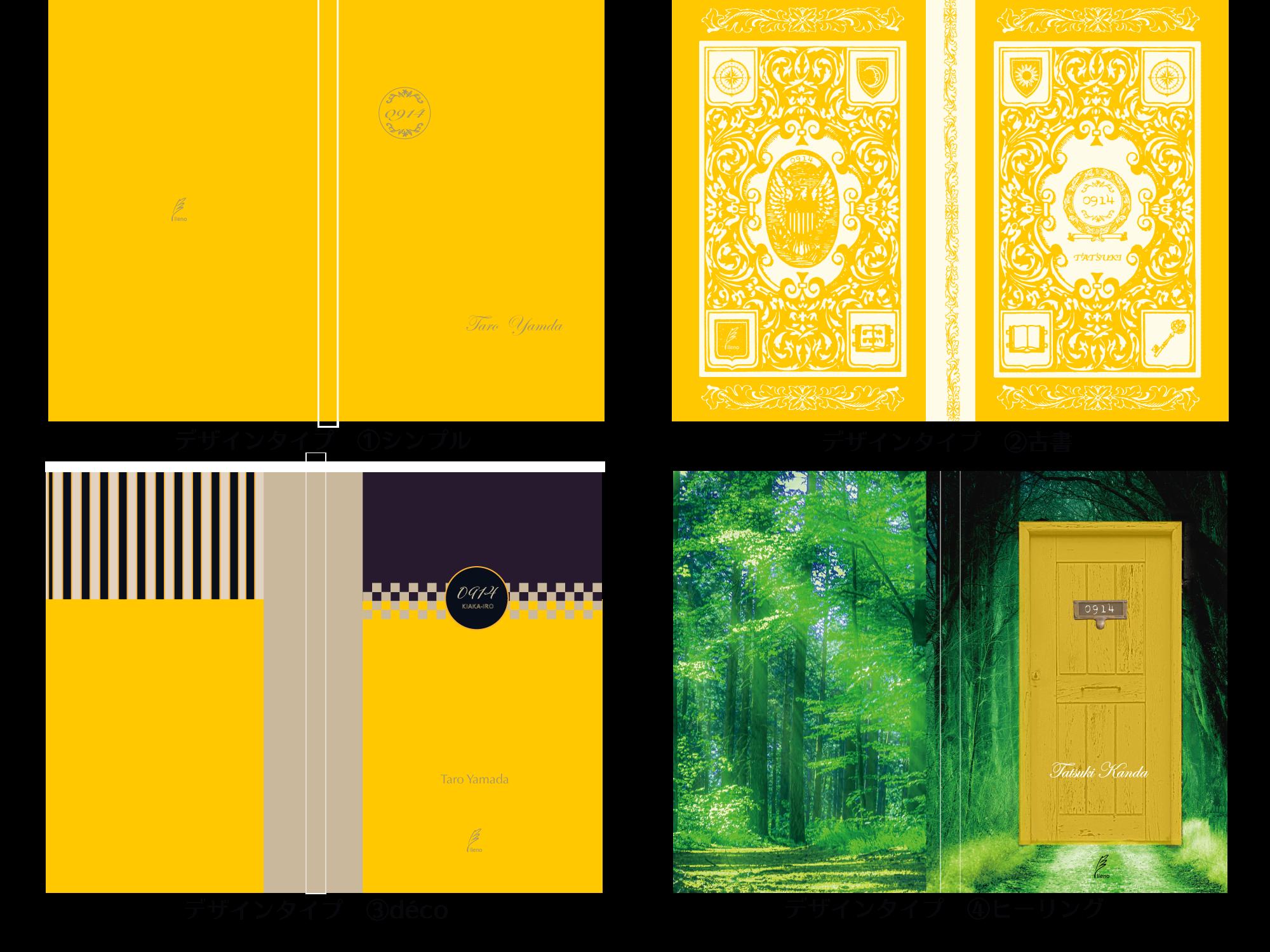 運命のノート『9月14日 黄赤色』(鑑定&メッセージカード付)