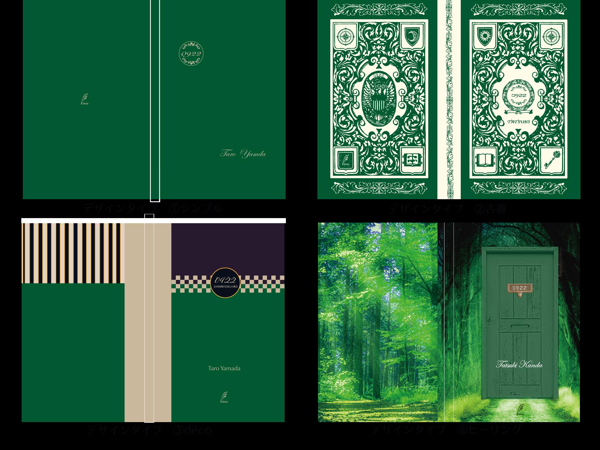 運命のノート『9月22日 深緑色』(鑑定&メッセージカード付)