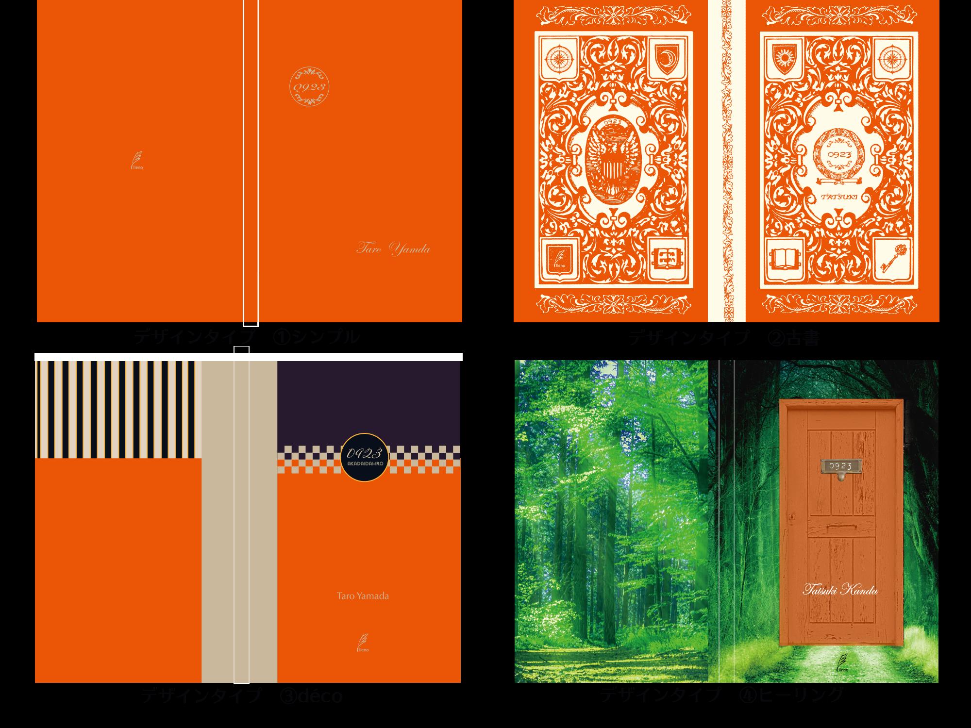 運命のノート『9月23日 赤橙色』(鑑定&メッセージカード付)