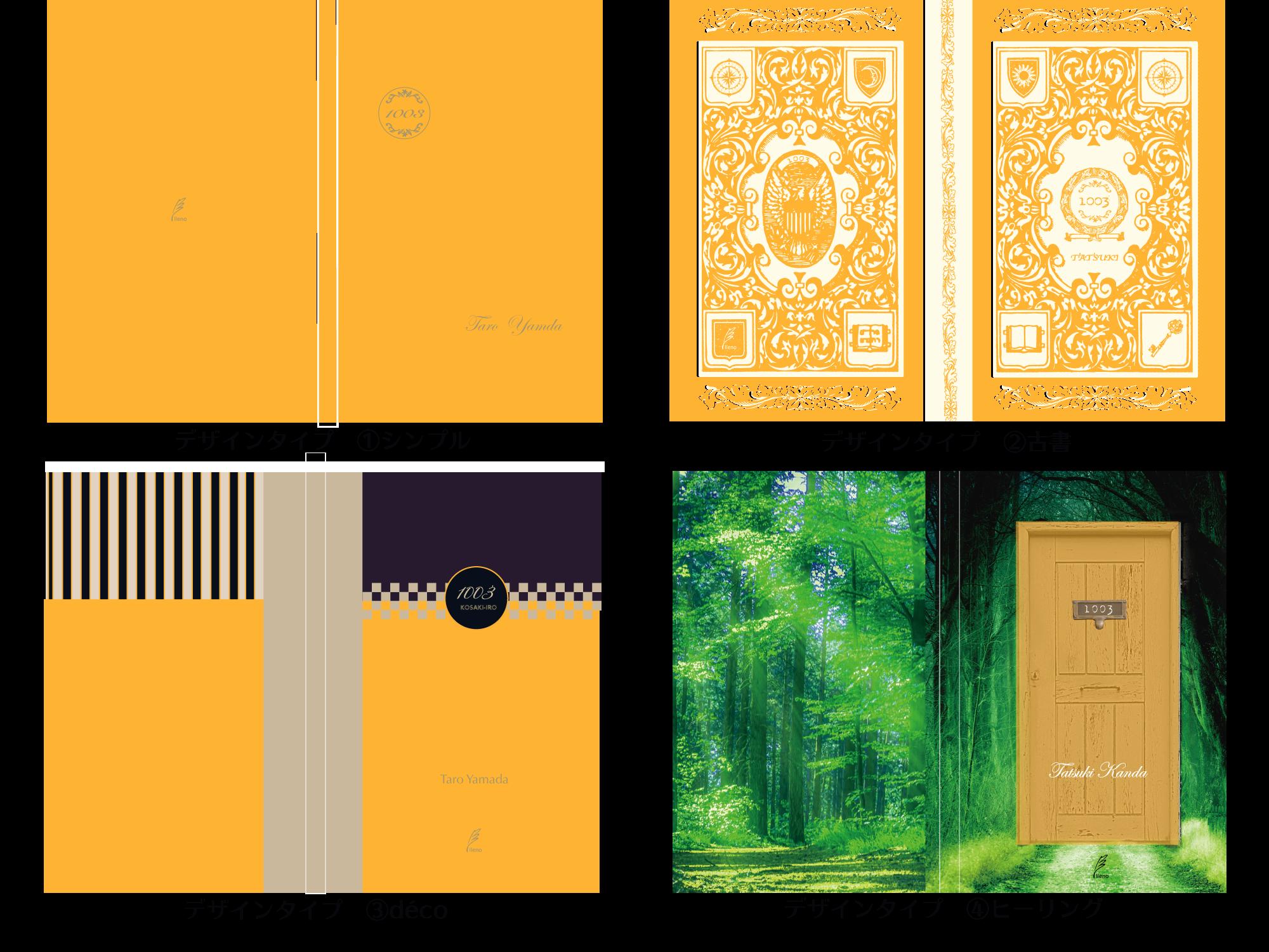 運命のノート『10月3日 深黄色』(鑑定&メッセージカード付)