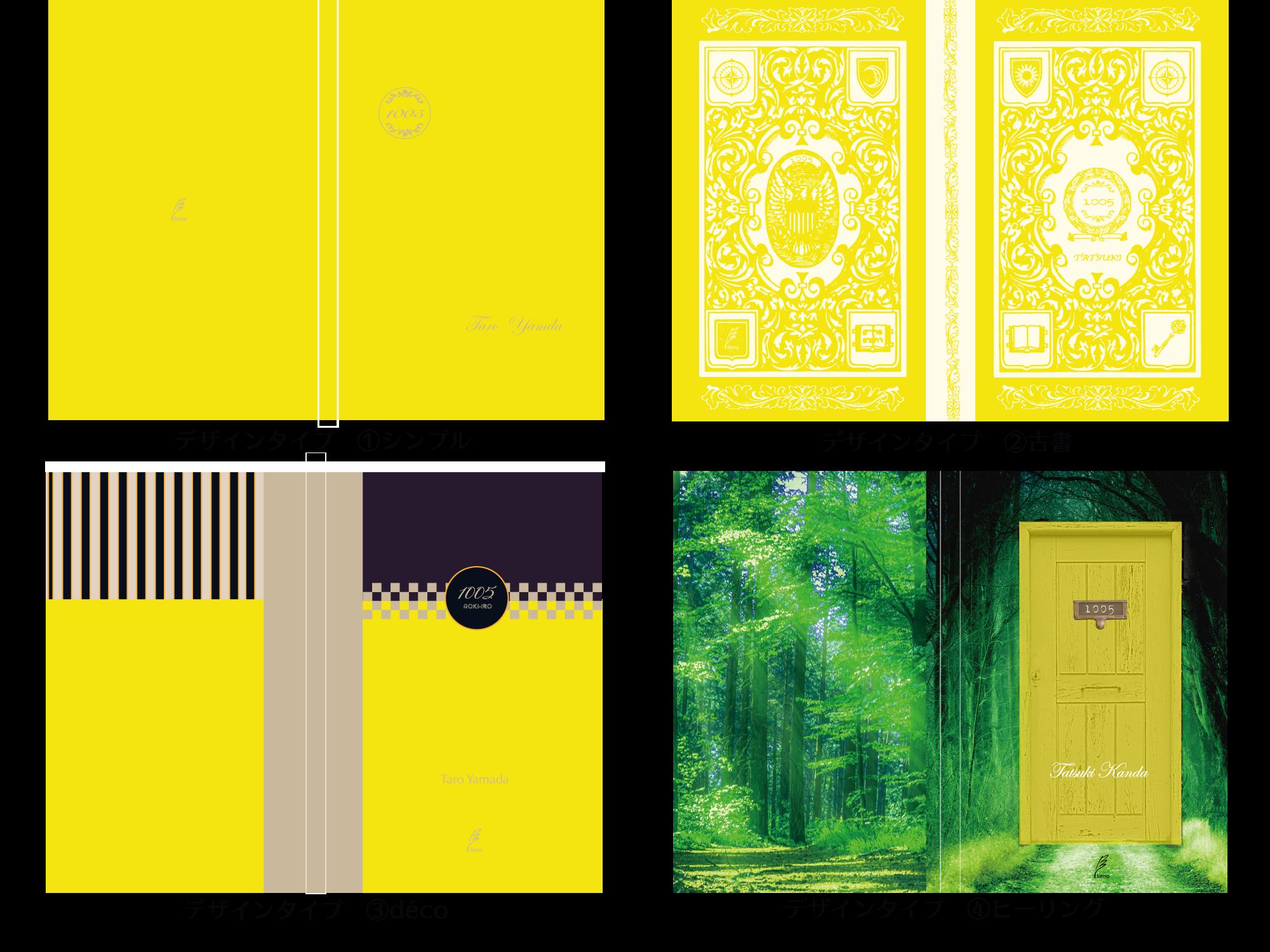 運命のノート『10月5日 青黄色』(鑑定&メッセージカード付)