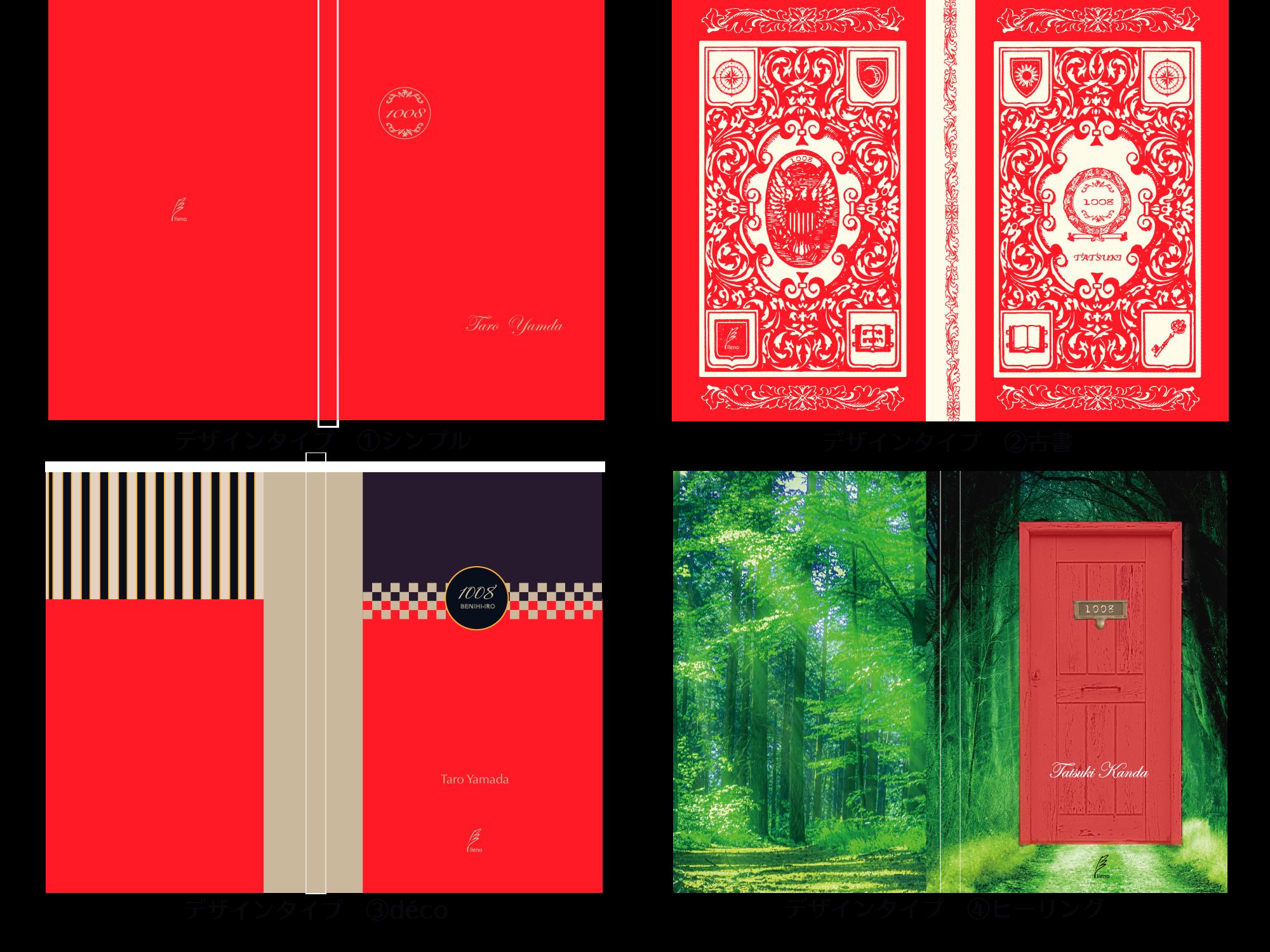 運命のノート『10月8日 紅緋色』(鑑定&メッセージカード付)