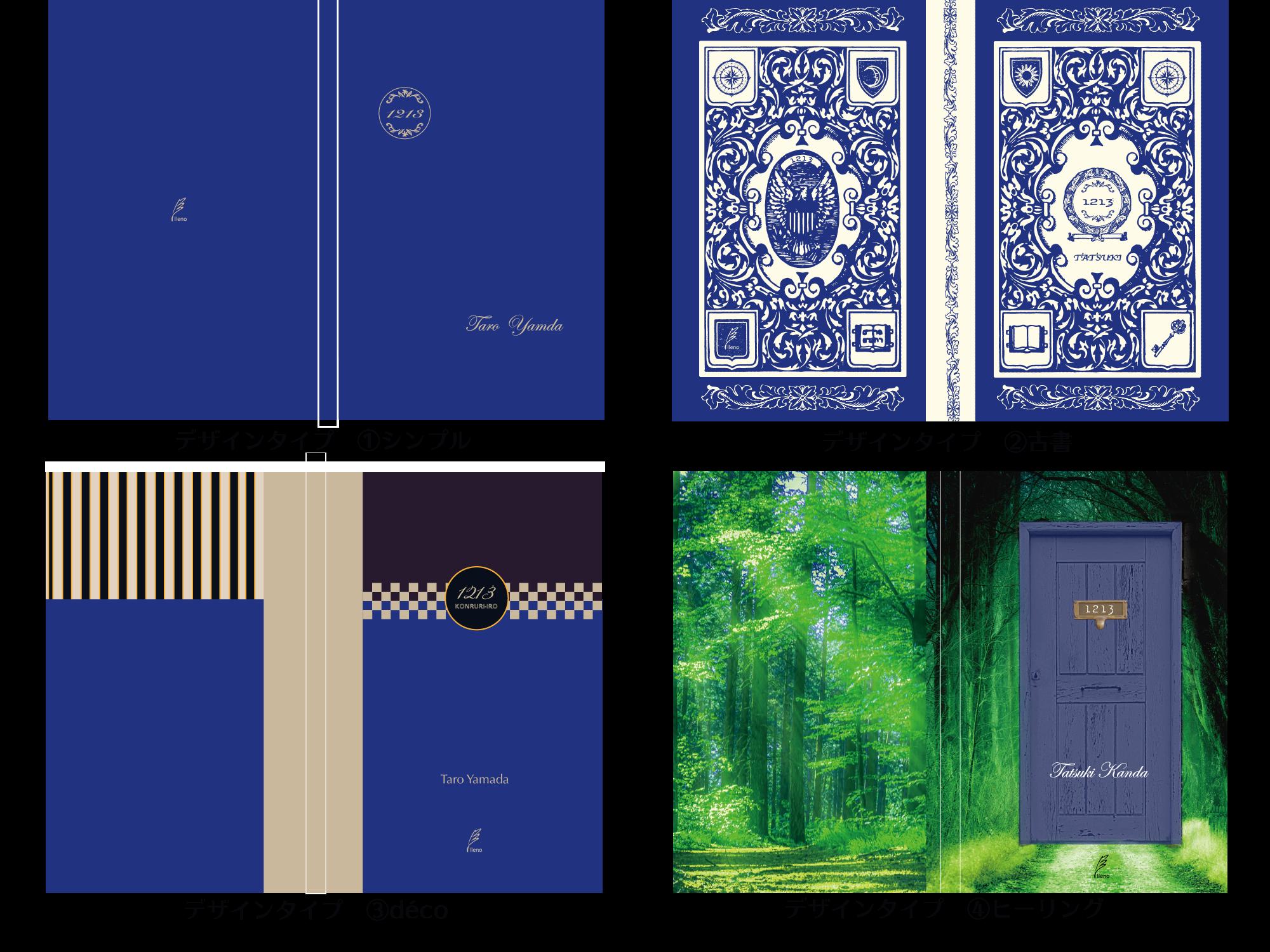 運命のノート『12月13日 紺瑠璃色』(鑑定&メッセージカード付)
