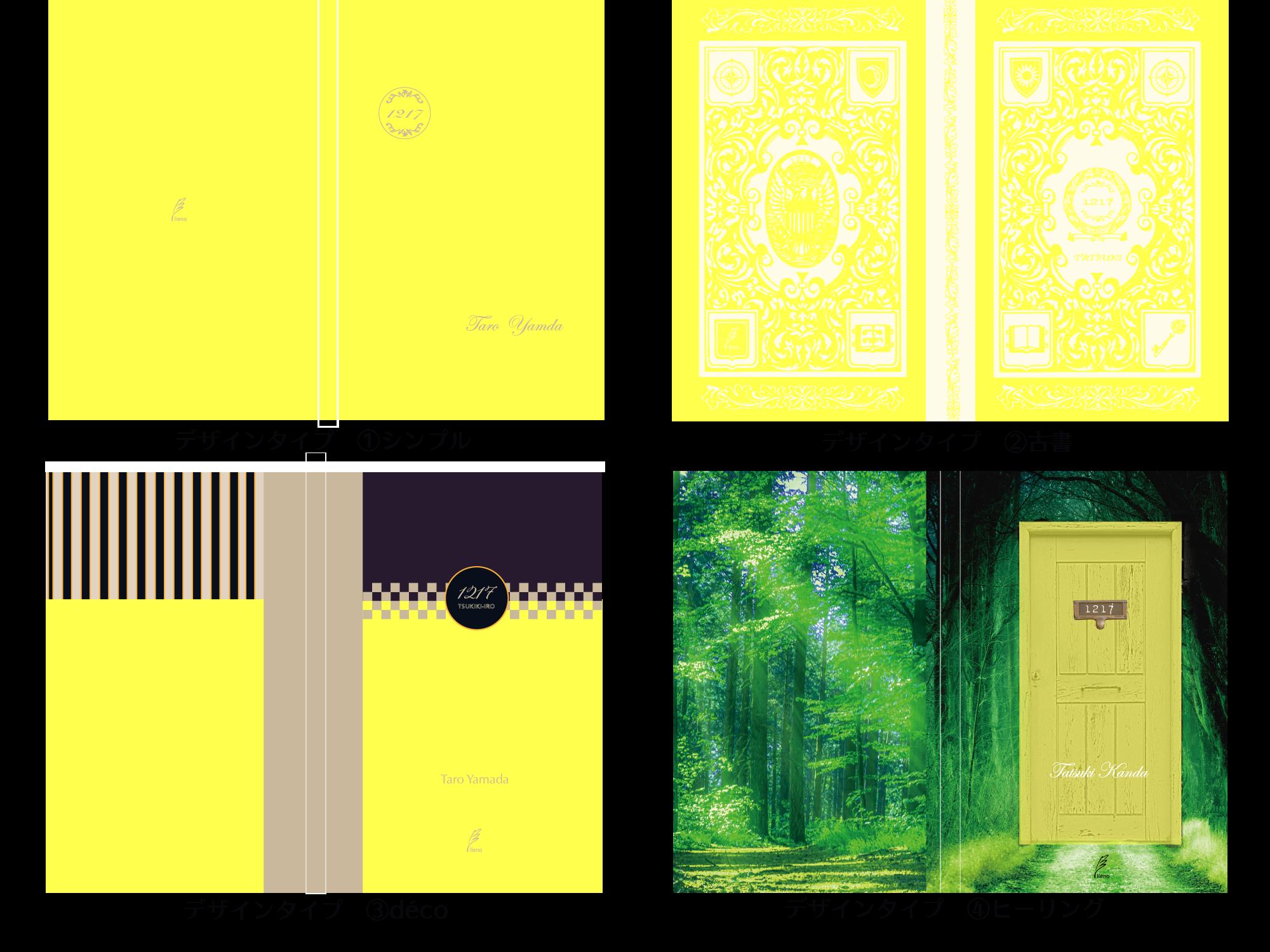 運命のノート『12月17日 月黄色』(鑑定&メッセージカード付)