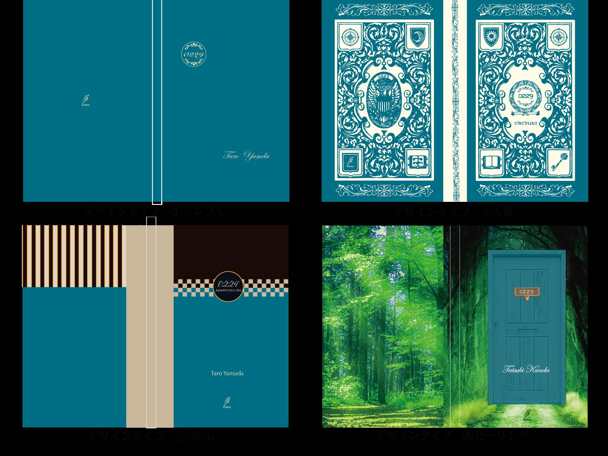 運命のノート 『2月29日 藍緑色』(鑑定&メッセージカード付)
