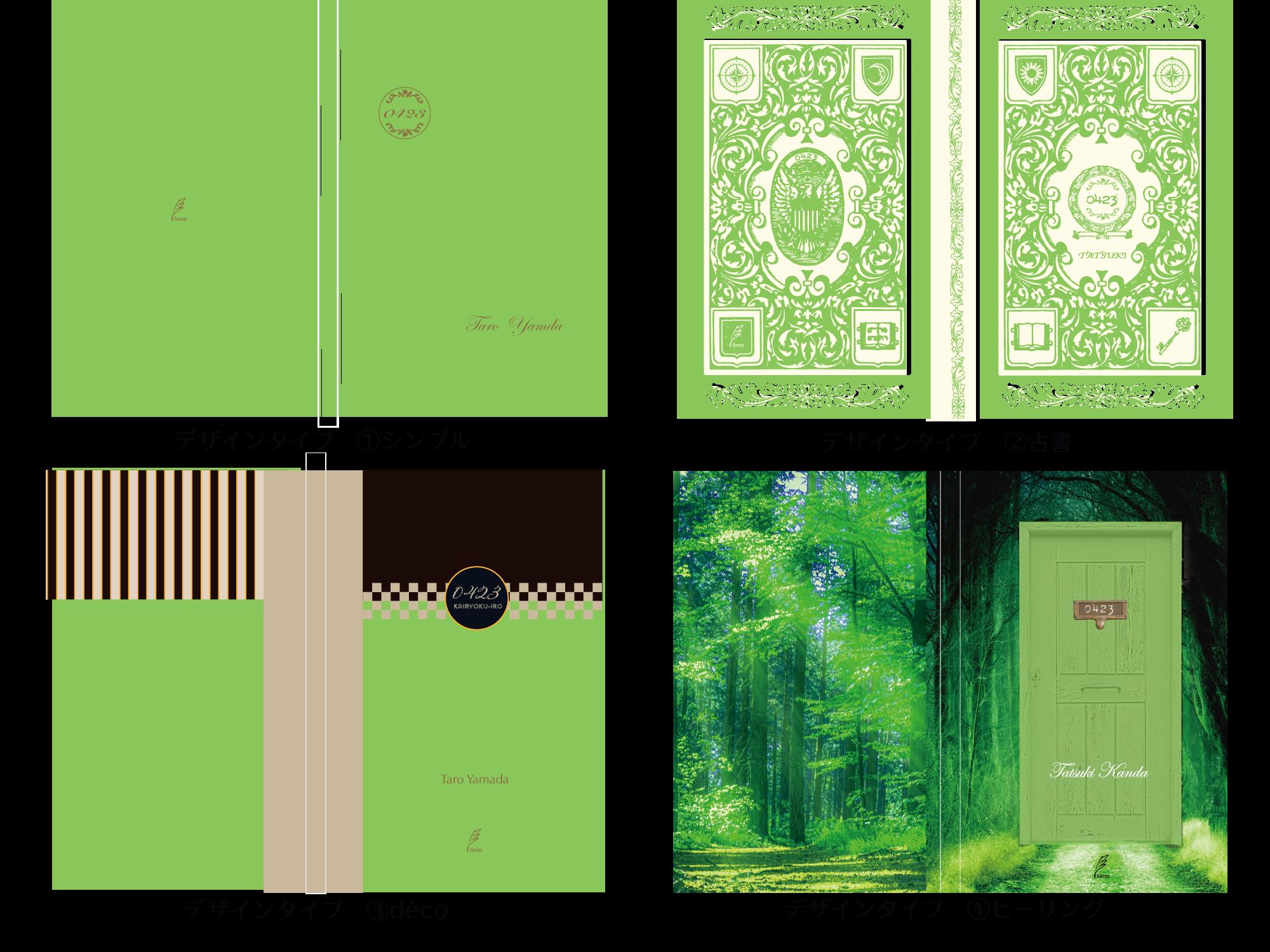 運命のノート 『4月23日 海緑色』(鑑定&メッセージカード付)