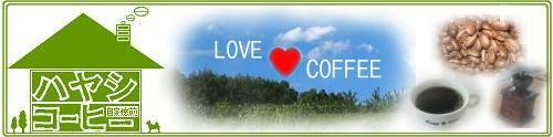自家焙煎 ハヤシコーヒー